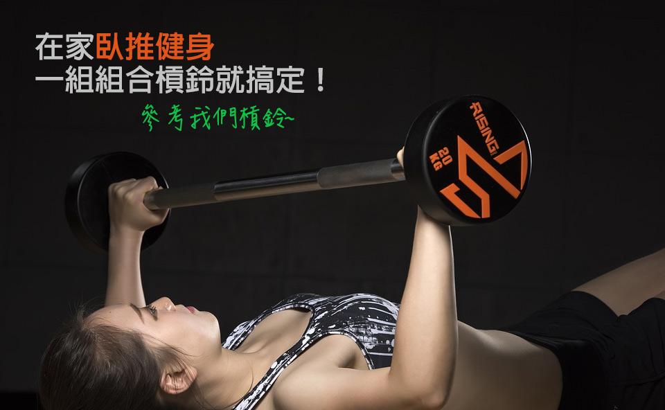 槓鈴 / 啞鈴 / 壺鈴