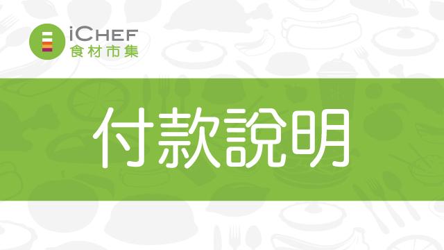 iCHEF 食材市集 付款說明