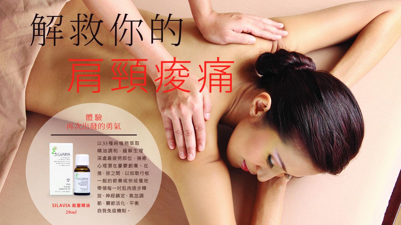 能量精油-解救你的肩頸痠痛
