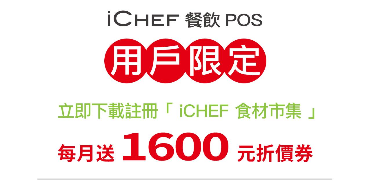 歡慶 iCHEF 食材市集開幕|【 iCHEF 餐飲 POS 】 用戶限定優惠,每月可享1600元折價券。