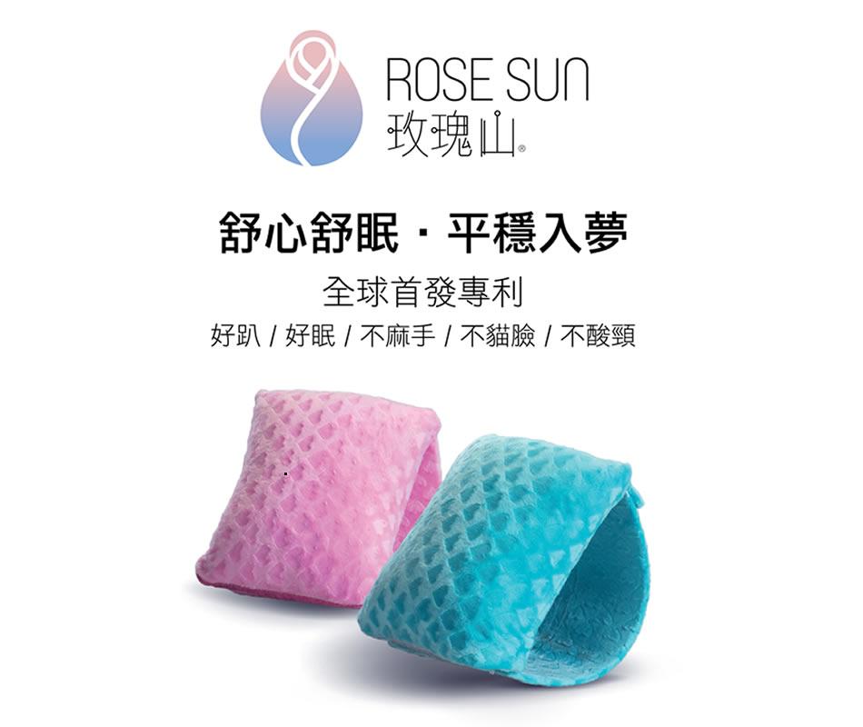 玫瑰山3D健康隨身枕