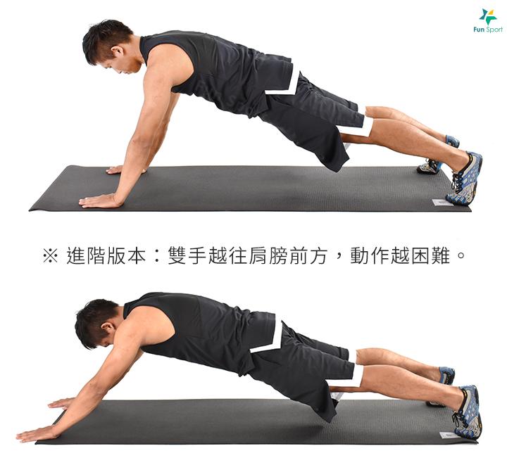 ※ 進階版本:雙手越往肩膀前方,動作越困難。