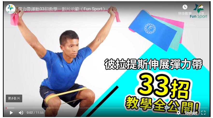彈力帶運動33招教學-影片示範(Fun Sport)