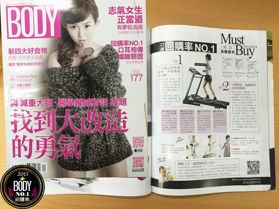 2013《BODY美體雜誌》vol.177