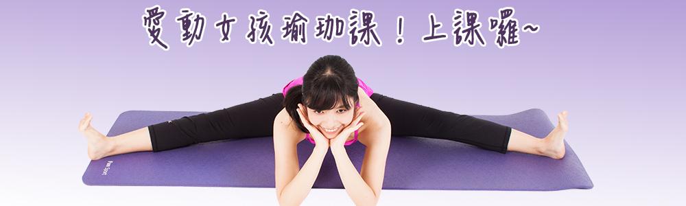 愛動女孩瑜珈課
