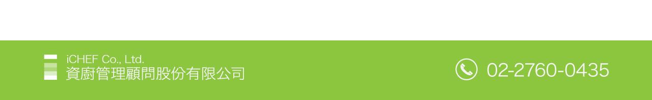 【 iCHEF 食材市集 】給小餐廳老闆的採購平台|聯絡我們