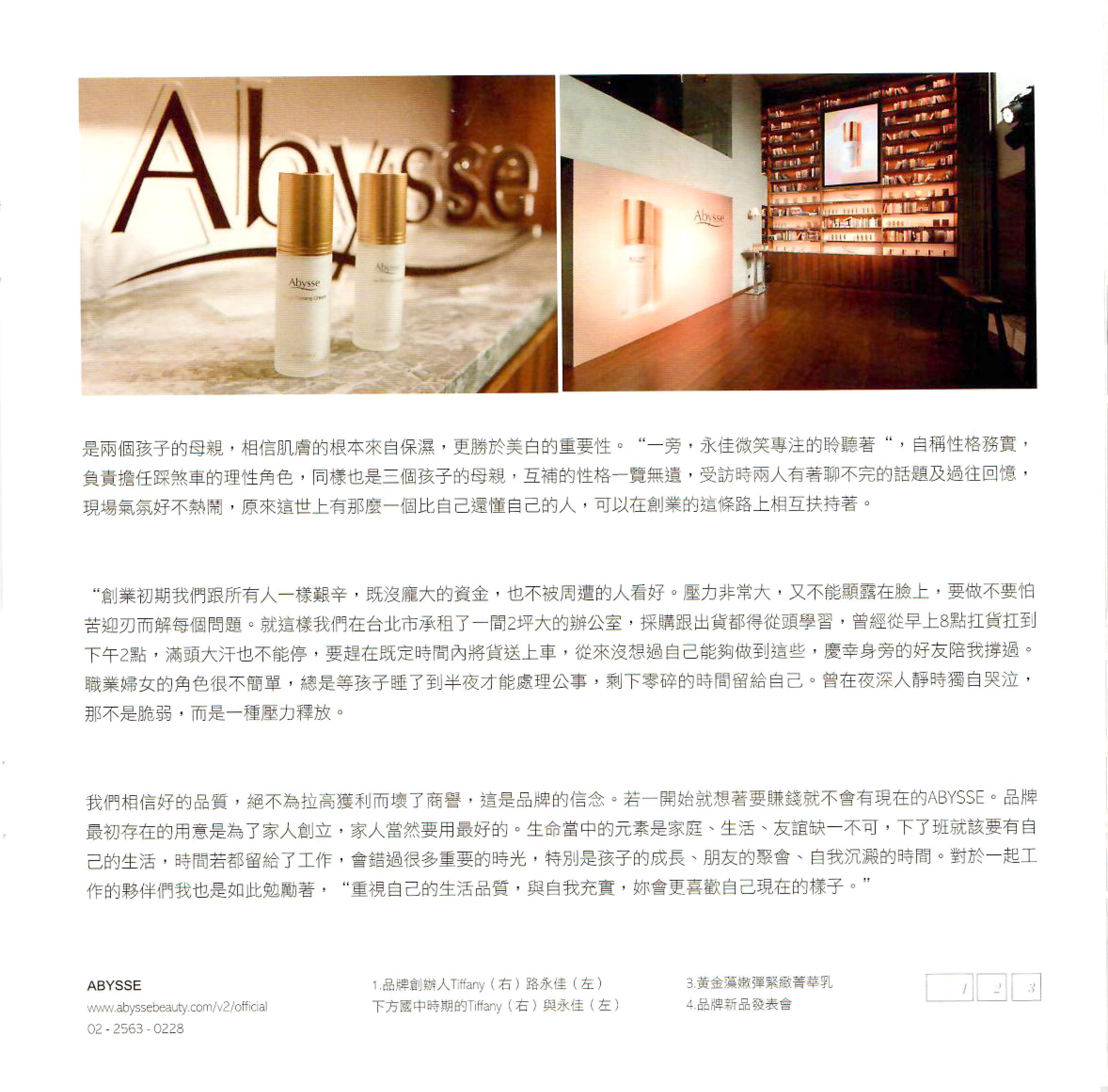Abysse X 日日好日X雜誌
