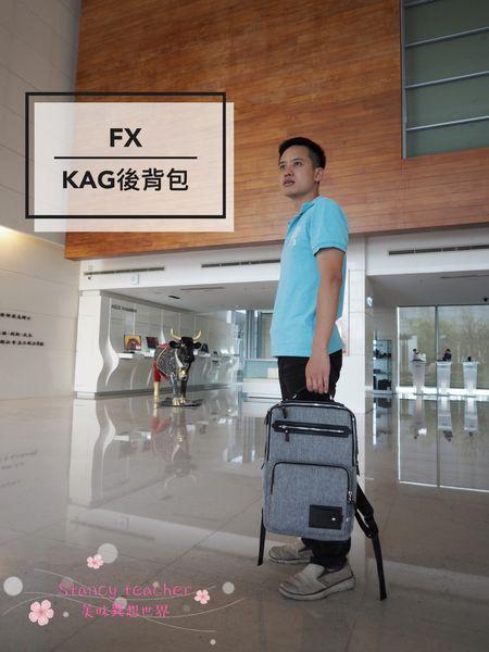 FX包包_180421_0002.jpg