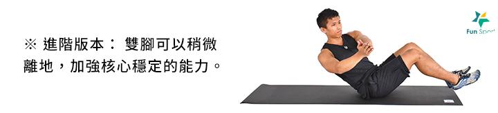 ※ 進階版本: 雙腳可以稍微 離地,加強核心穩定的能力。