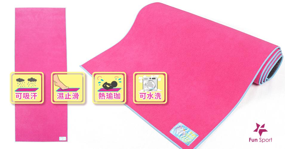 淘氣小女王頂級瑜珈鋪墊-桃氣粉(送背袋)/熱瑜珈墊-FunSport