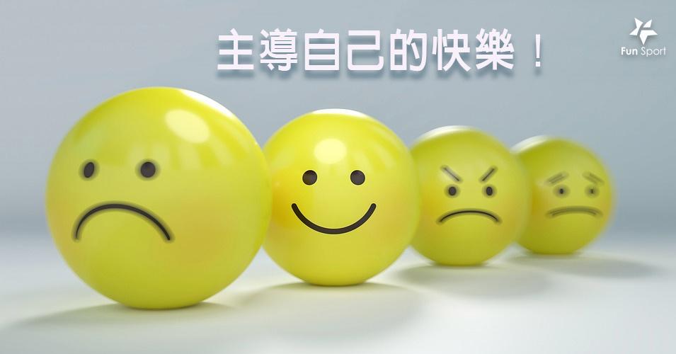 主導自己的快樂!