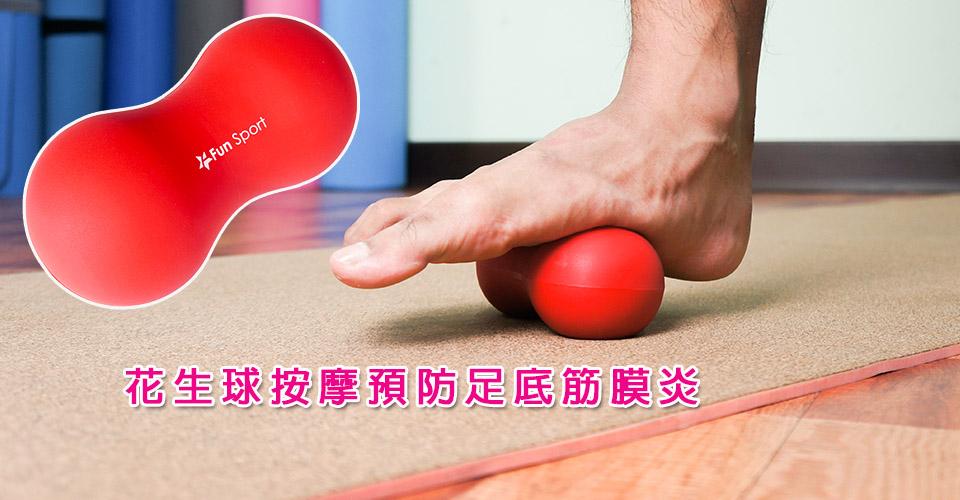 花生球按摩預防足底筋膜炎