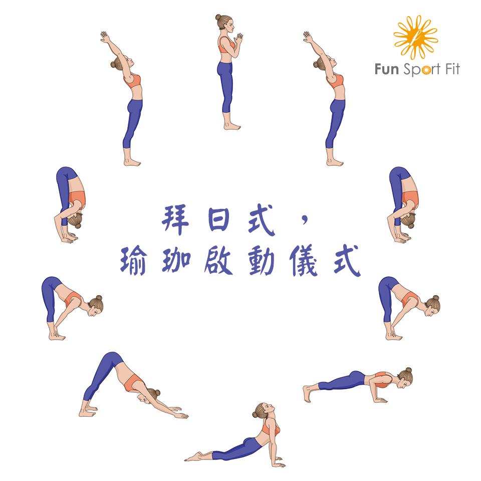 拜日式-funsport fit