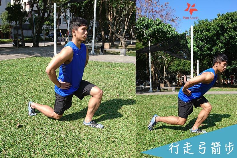 行走弓箭步:進行弓箭部移動,同時可鍛鍊心肺