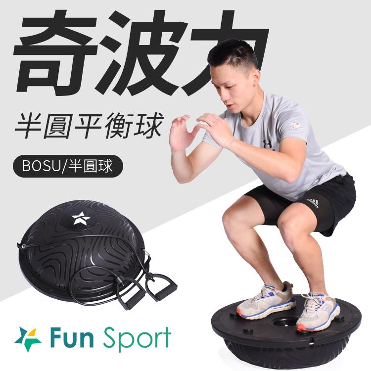 奇波力半圓平衡球-黑(BOSU球/博速球/balance step)Funsport