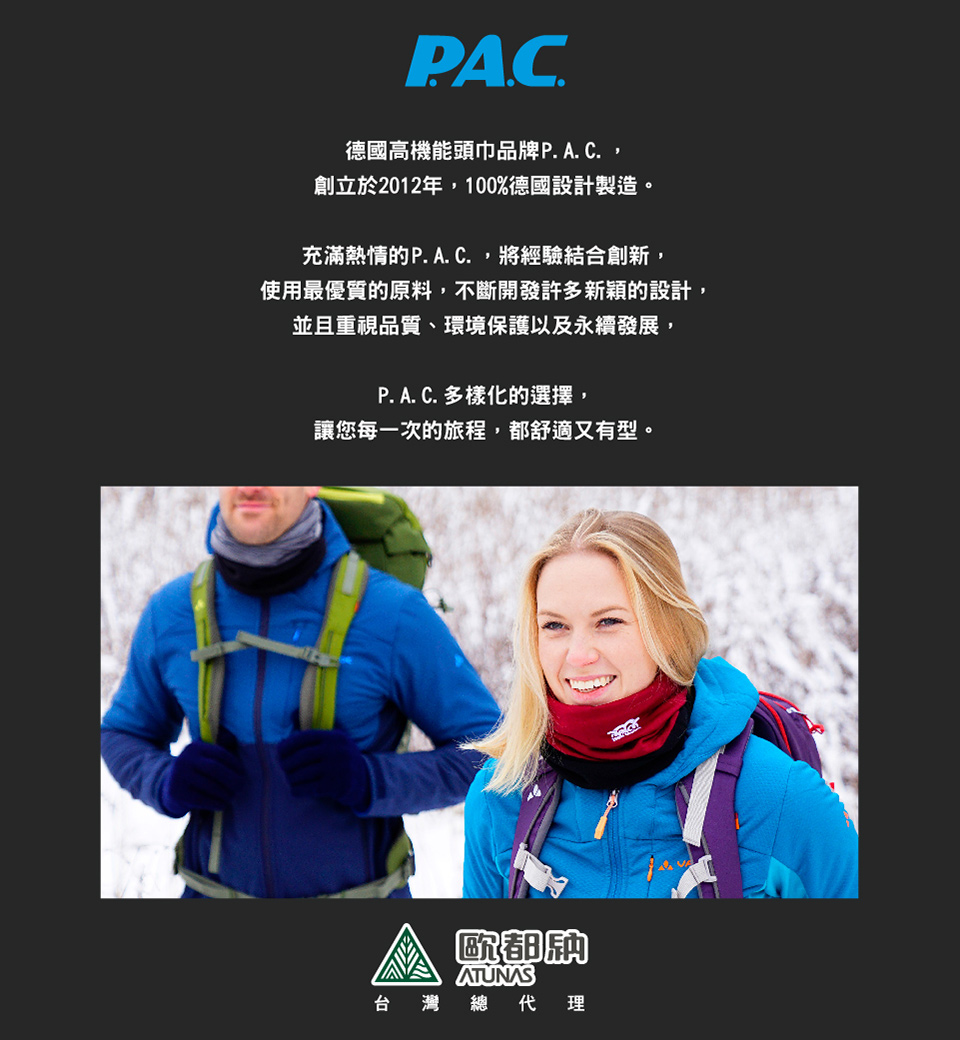 P.A.C.德國頭巾