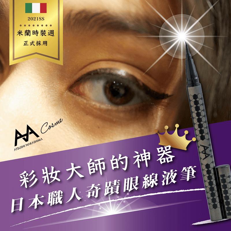 日本妝大師神氣-日本眼線液筆推薦
