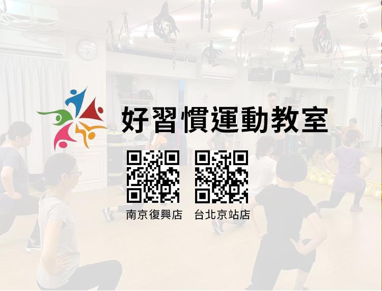 好習慣健身教室-春風教練規劃7招藥球健身菜單-