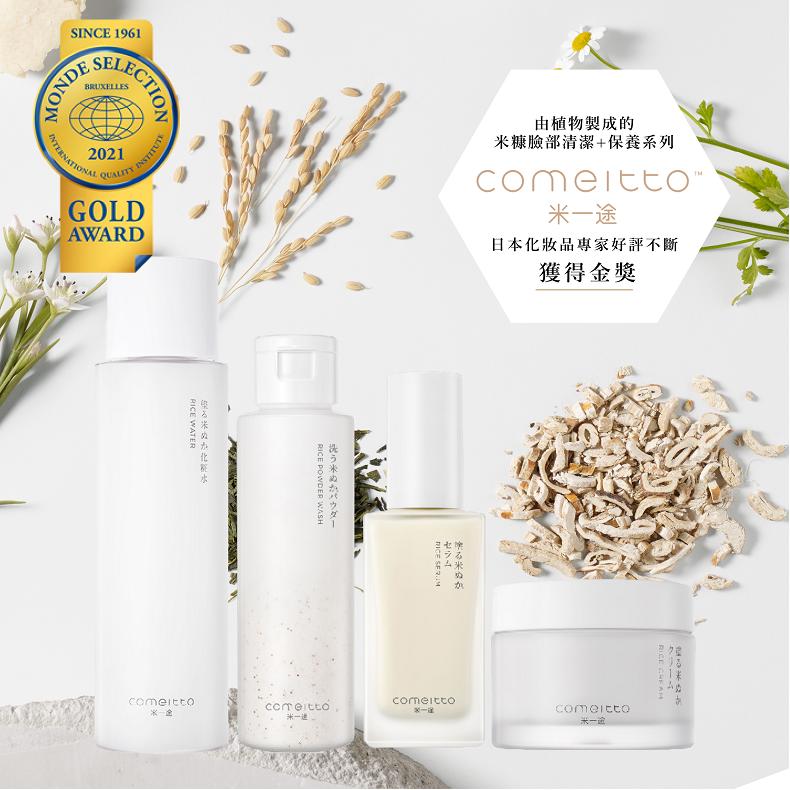 米一途日本保養品系列-抗衰老保養品推薦