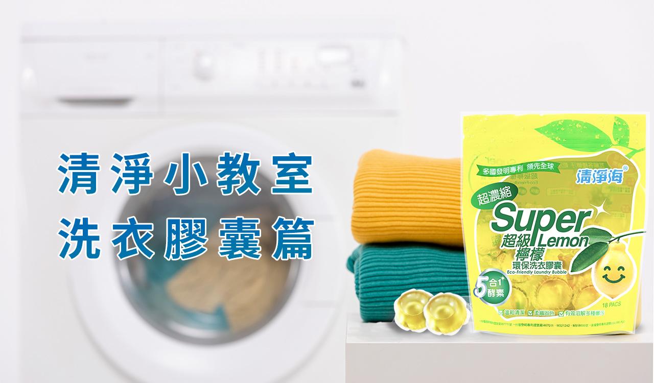 清淨小教室_環保洗衣膠囊篇