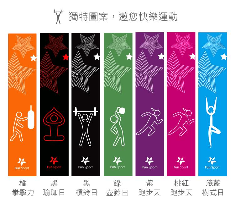 好星奮運動毛巾(15週年紀念)(2條)Fun Sport
