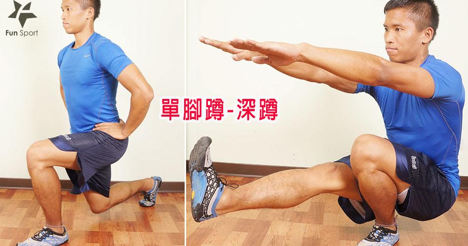 分腿深蹲:一腳前跨下深蹲,膝蓋呈90度,也可以負重進行(啞鈴、壺鈴)