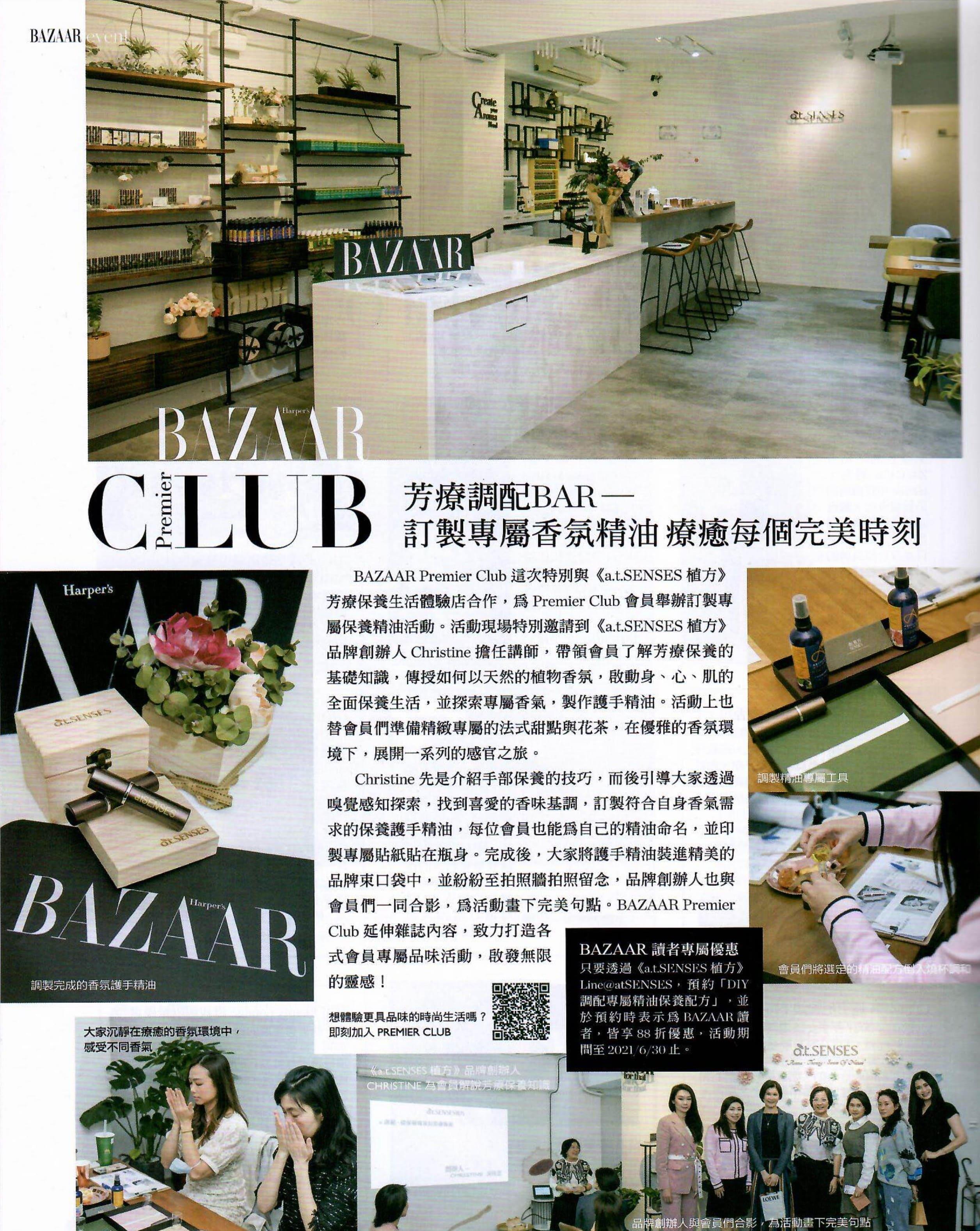 Bazaar雜誌