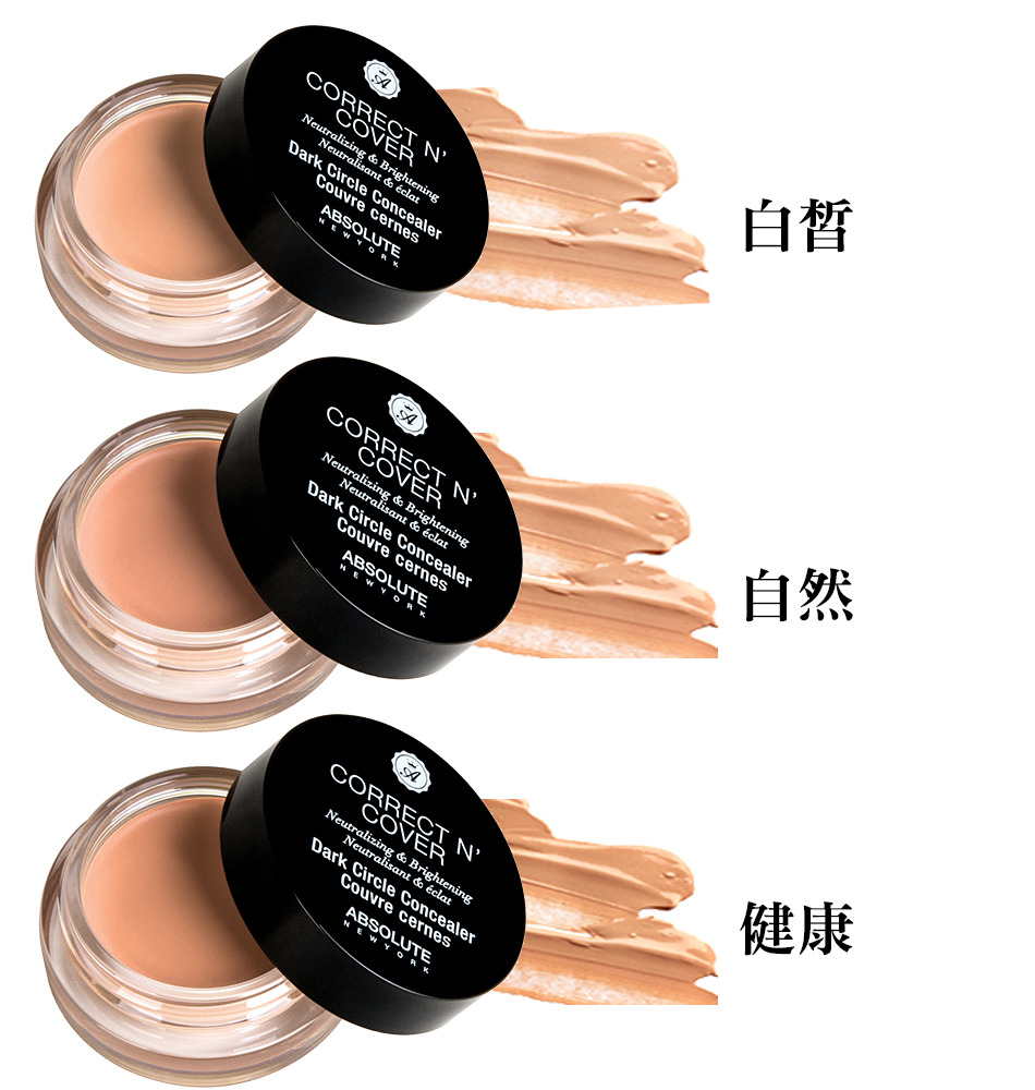 歐美彩妝品牌推薦, Absolute New York完美熊貓眼遮瑕膏