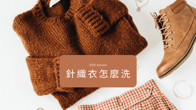 針織衣服怎麼洗、怎麼保養