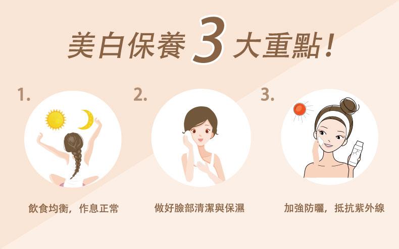美白保養3大重點-美白保養 推薦