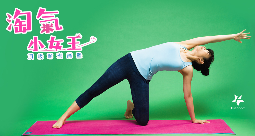 側平台+側平台扭轉!會瘦腹部的瑜珈動作