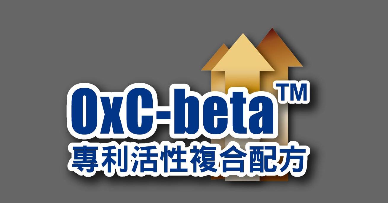 OxC-beta™ 專利活性複合配方