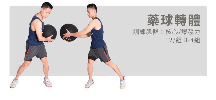 好習慣健身教室-春風教練規劃7招藥球健身菜單