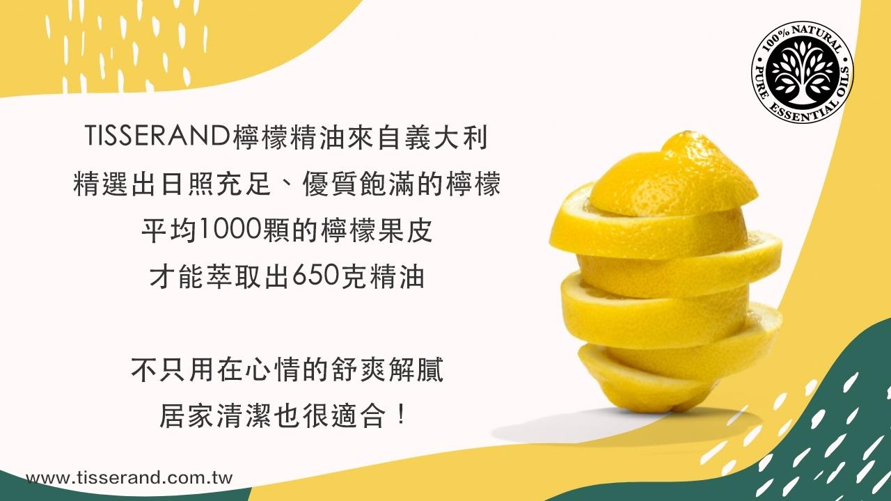 TISSERAND滴莎蘭德檸檬精油lemon essential oil