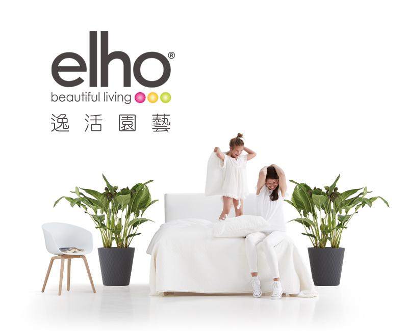 elho2017產品英文版