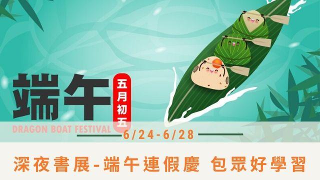 6/24-6/28端午連假慶 包眾好學習活動