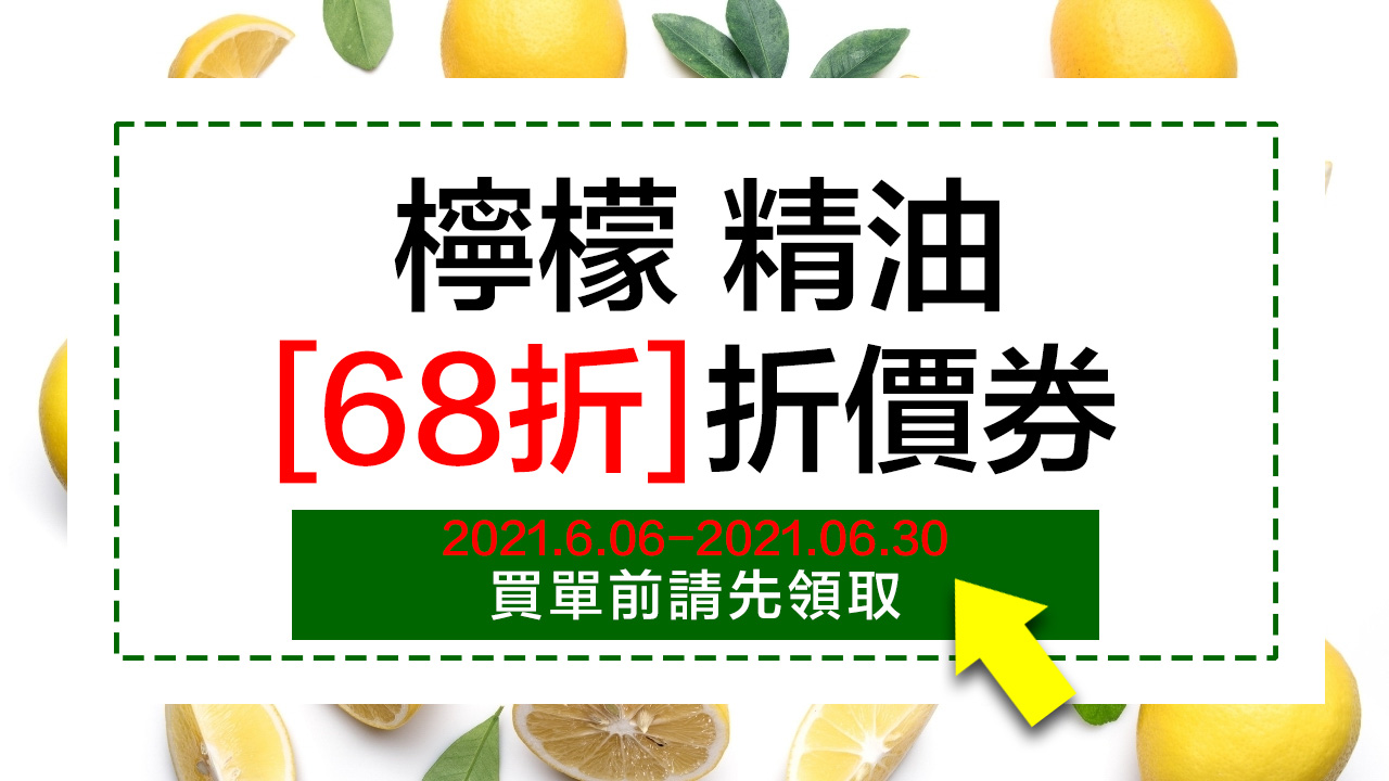 TISSERAND檸檬精油Lemon折價券現領現用