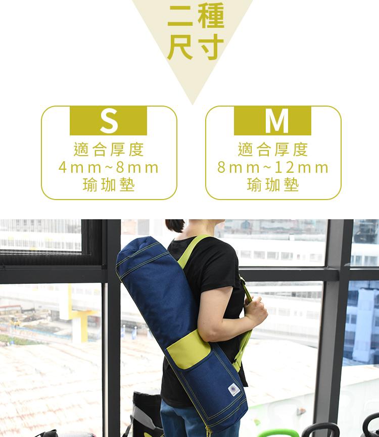 :【寶貝瑜珈墊-收納這樣做】吉尼亞率性瑜珈背袋(防潑水款)