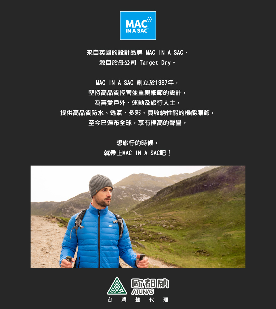 英國MAC IN A SAC 品牌故事