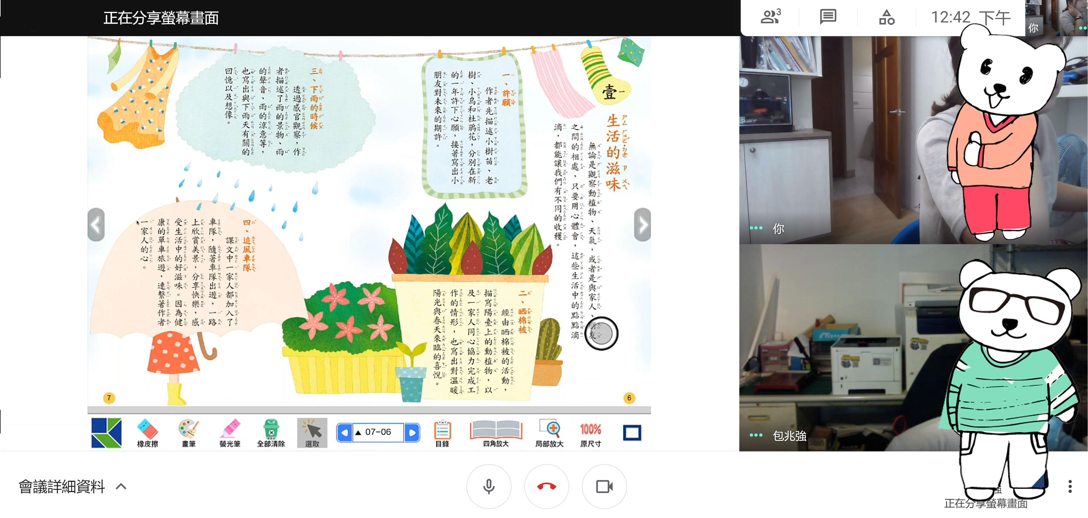 線上教學實際畫面
