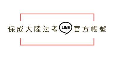 保成大陸法考line官方帳號