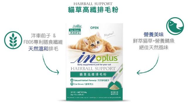 【IN-Plus】產品介紹系列-貓咪專用營養品