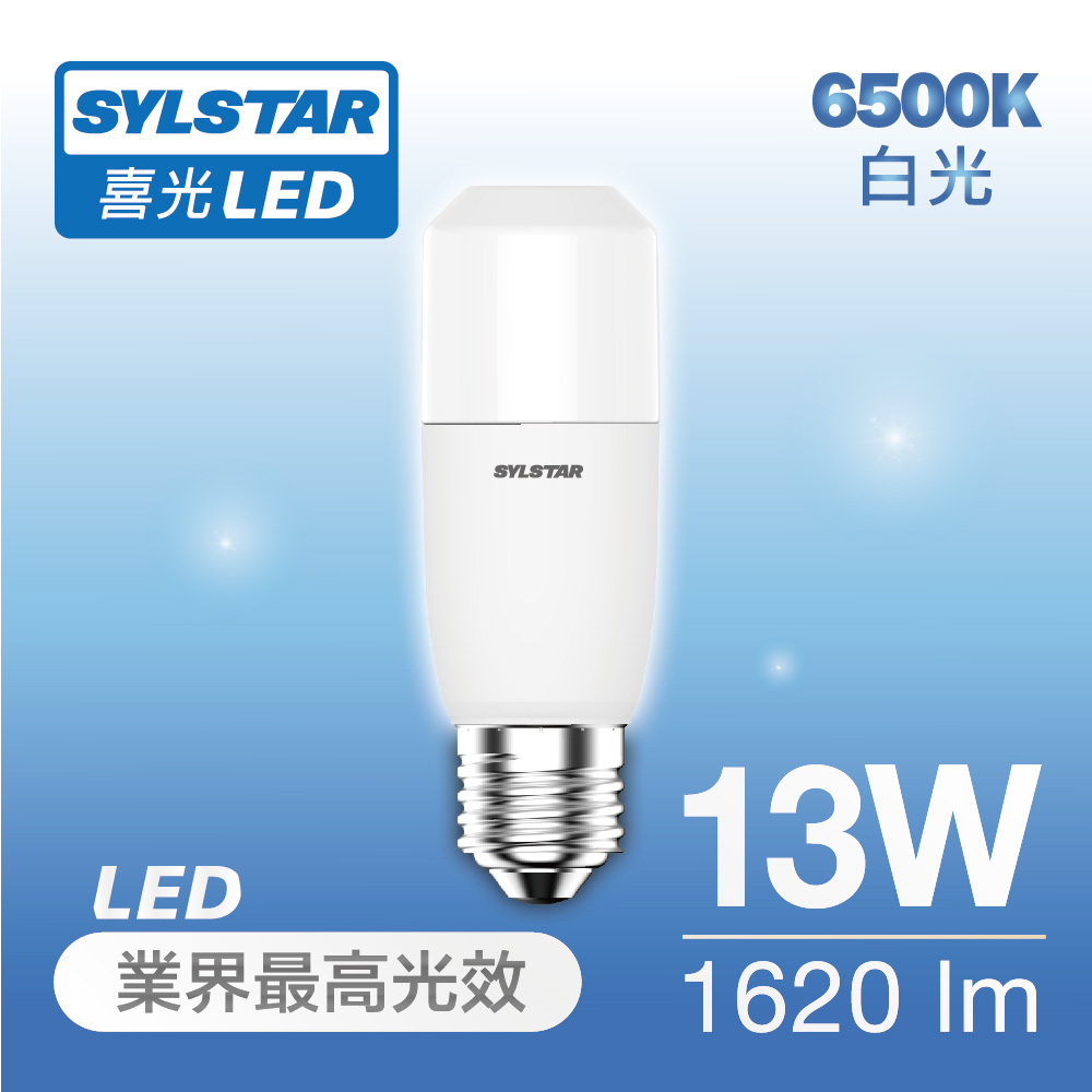 LED無藍光危害燈泡推薦:SYLSTAR喜光LED小小冰極亮燈泡
