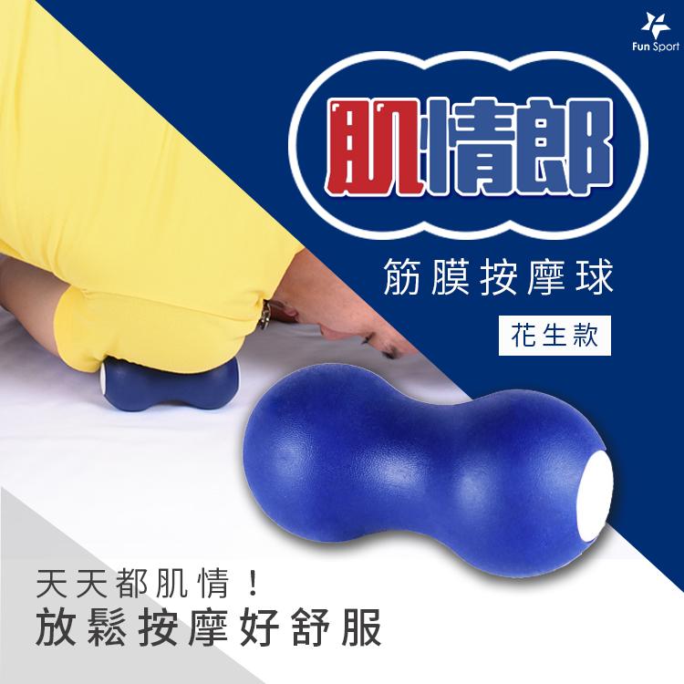 肌情郎-筋膜按摩球(花生款)(運動健身按摩)-FunSport(花生球/按摩球/筋膜球)
