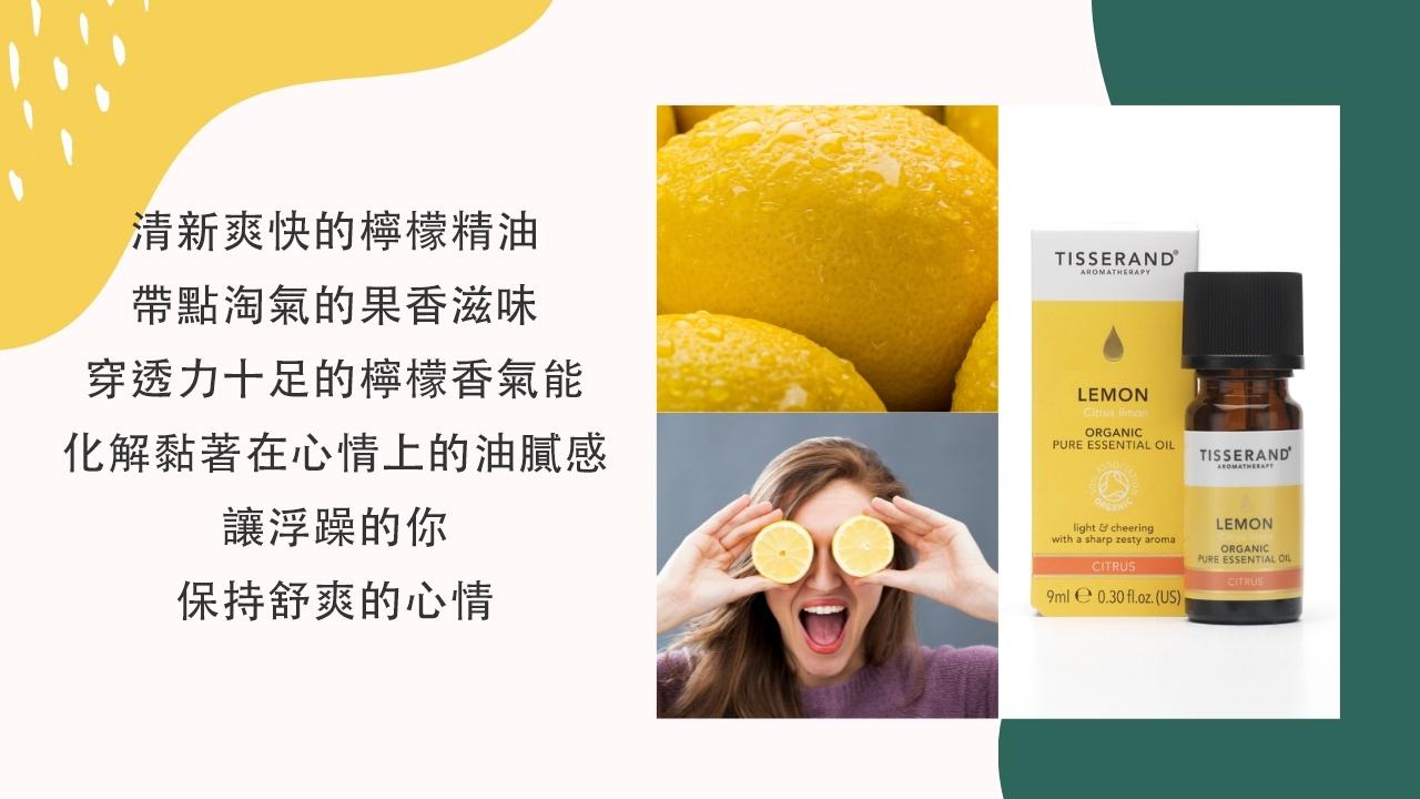 TISSERAND檸檬lemon純精油
