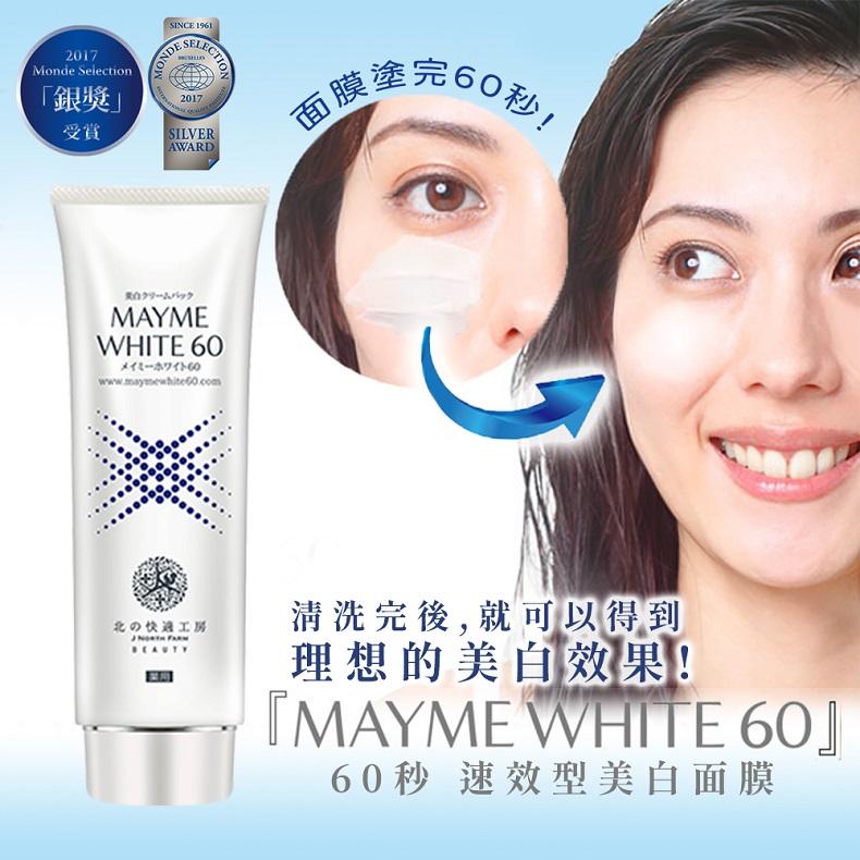 60秒快速美白面膜-美白保養品推薦