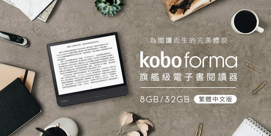 樂天 Kobo Forma 8 吋電子書閱讀器
