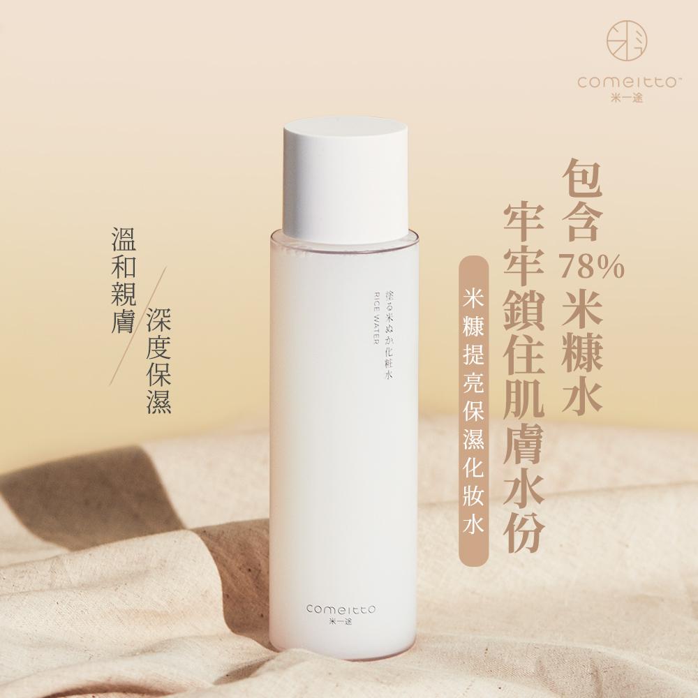 米一途提亮保濕化妝水-口罩肌保養品