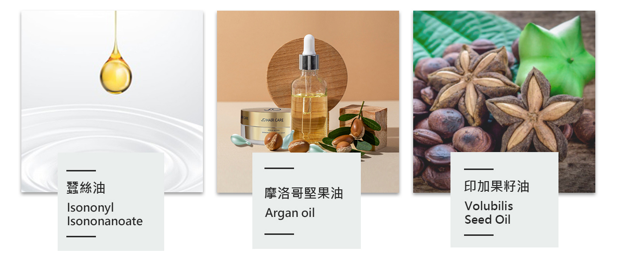 蠶絲油,摩洛哥堅果油,印加果籽油,成分,成份,介紹,分析,簡介,皮膚,好處