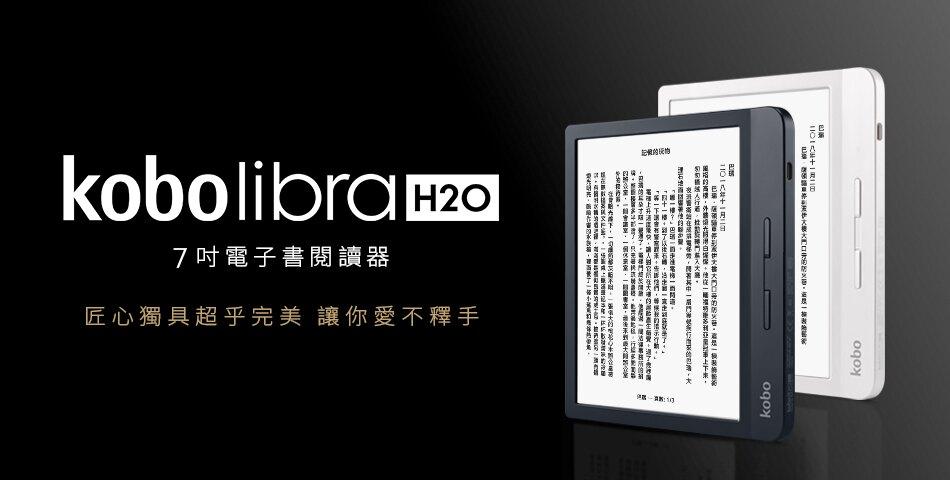 樂天 Kobo Libra H2O 7 吋電子書閱讀器